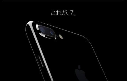 本日発売!iPhone7のおすすめ壁紙まとめ
