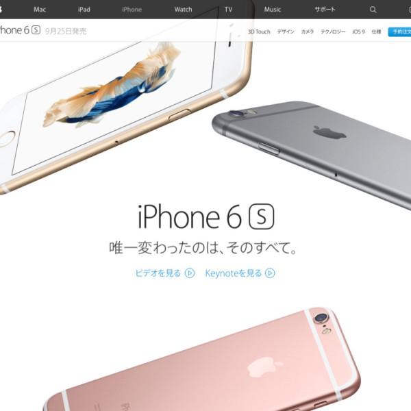 ついにリリース!iOS9向け壁紙とiPhone6s / 6s Plusの壁紙サイズはこれ!