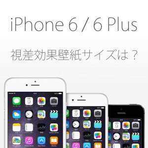 iPhone6 / 6Plus 視差効果対応の壁紙サイズはこうかもしれないです(10/21:追記あり,サイズ修正)