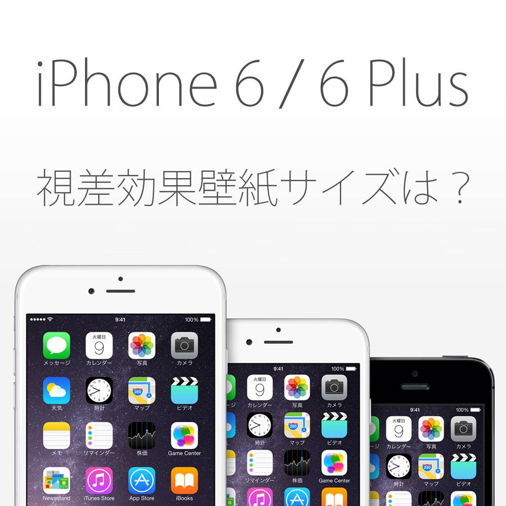 Iphone6 6plus 視差効果対応の壁紙サイズはこうかもしれないです 10