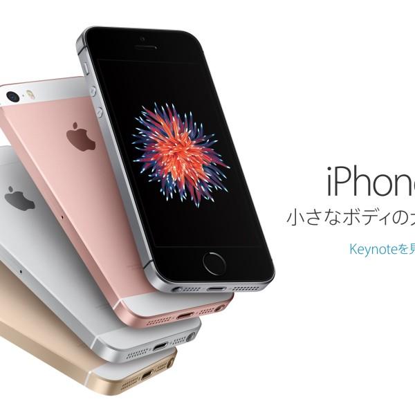新しいiPhone SEの壁紙を探そう