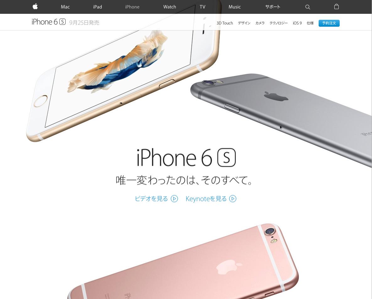 ついにリリース Ios9向け壁紙とiphone6s 6s Plusの壁紙サイズはこれ