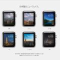 Apple Watch向けwatchOS2が正式リリース!新機能の壁紙を探そう